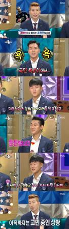 サッカー韓国代表GKのチョ・ヒョヌがバラエティ番組に出演し、CM界から多くラブコールを受けていることを明かした。(提供:OSEN)