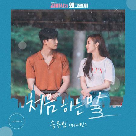 「MYTEEN」ソン・ユビン、ドラマ「キム秘書がなぜそうか? 」OST公開へ