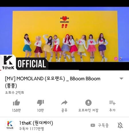「MOMOLAND」の「BBoom BBoom」MV、再生回数2億回突破! 新曲「BAAM」も急上昇(提供:news1)