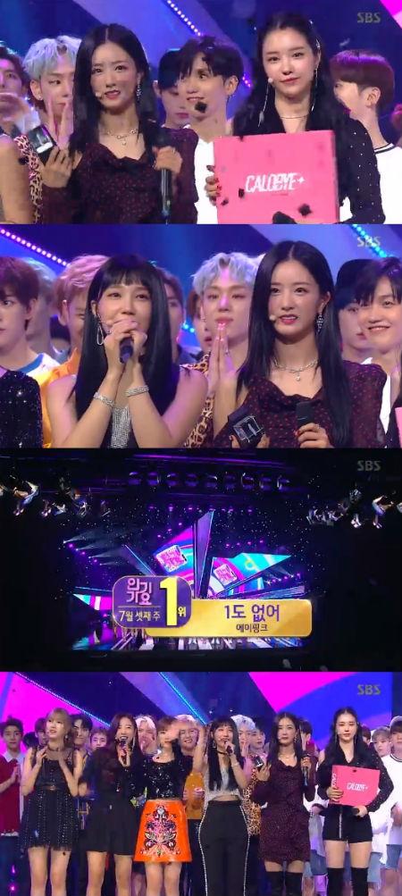 SBS「人気歌謡」で「Apink」が1位のトロフィーを手にした。(提供:OSEN)