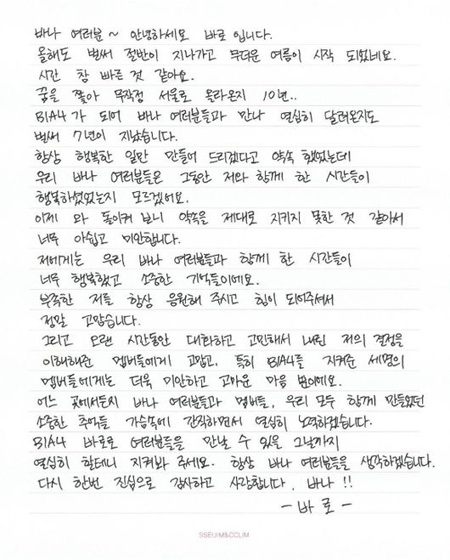 BARO(B1A4)、俳優チャ・ソンウとしての再出発を知らせメンバーにメッセージ 「どうか見守ってほしい」(提供:OSEN)
