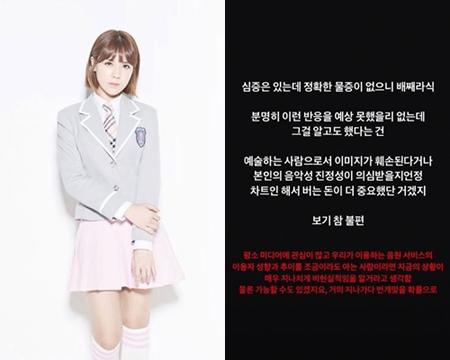 """韓国オーディション番組「PRODUCE 101」に出演していたチェ・ウンビンが、""""アルバム買占め騒動""""の渦中にある歌手SHAUNを狙ったような発言をして注目を集めている。(提供:OSEN)"""