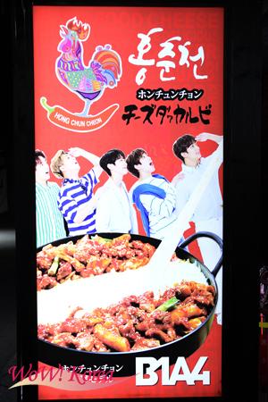5人組ボーイズグループ「B1A4」が専属モデルを務めているチーズタッカルビ専門店「ホンチュンチョン」の日本第一号店が7月1日、東京・新大久保にオープンした。