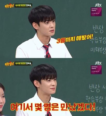 韓国ボーイズグループ「ASTRO」メンバーのチャ・ウヌが、全校3位にまでなった過去を明かした。(提供:news1)