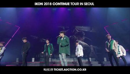 韓国ボーイズグループ「iKON」が、海外ツアーを前に意気込みを伝えた。(提供:news1)