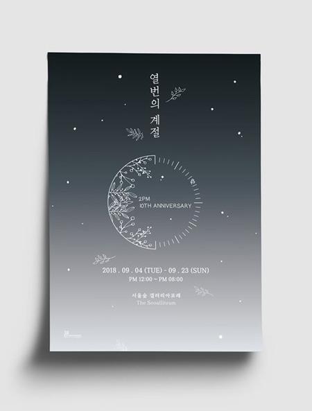 「2PM」、デビュー10周年記念展示会を韓国で開催=9月4日から(提供:OSEN)