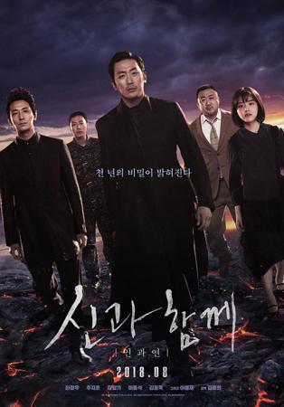 韓国映画「神と共に-因と縁」が、公開初日に観客動員数100万人を突破した。(提供:OSEN)