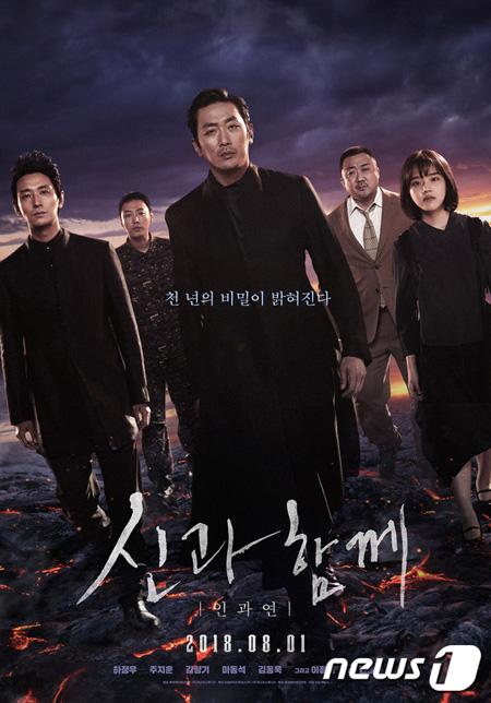映画「神と共に2」、公開3日で観客300万人突破! (提供:news1)