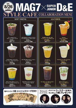 「SUPER JUNIOR-D&E」、ニューアルバム「STYLE」のリリースを記念し「STYLE CAFE」期間限定オープン! (オフィシャル)