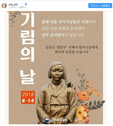 """""""大炎上""""ソルリ、SNSに掲載したポスターとは? (画像:ソルリのInstagram)"""