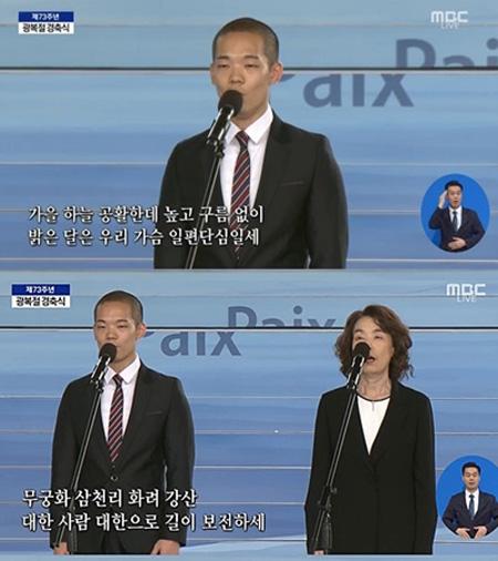 韓国俳優イ・ジョンヒョン側が第73周年光復節式典に出席した心境を伝えた。(提供:OSEN)