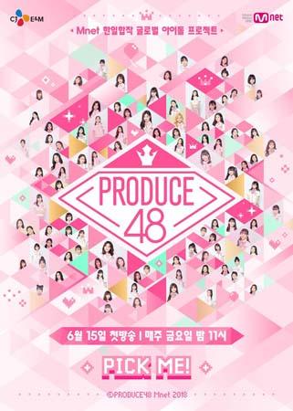 【公式】「PRODUCE 48」、最終回は3時間繰り上げで放送…特別ステージや10代の練習生に配慮(提供:news1)