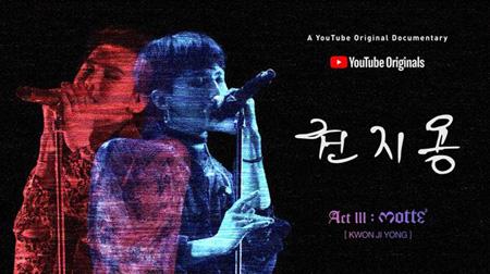 「BIGBANG」G-DRAGON、ドキュメンタリー「Kwon Ji Yong Act III:M.O.T.T.E」を9月5日に公開! (提供:OSEN)