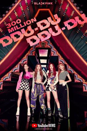 韓国ガールズグループ「BLACKPINK」の「DDU-DU DDU-DU」MVが、公開2か月ほどで再生回数3億回を突破し、K-POPグループ最短記録を更新した。(提供:OSEN)