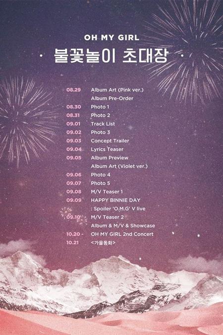 「OH MY GIRL」、9月10日に新曲「花火」でカムバック確定! (提供:OSEN)