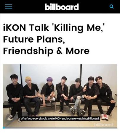 「iKON」、米ボルボードで独占インタビュー「海外ツアー開始へ…ニューアルバム制作中」(提供:OSEN)