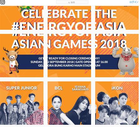 「SUPER JUNIOR」&「iKON」、韓国歌手代表として「2018アジア大会」閉幕式ステージに登場(画像:公式SNS)