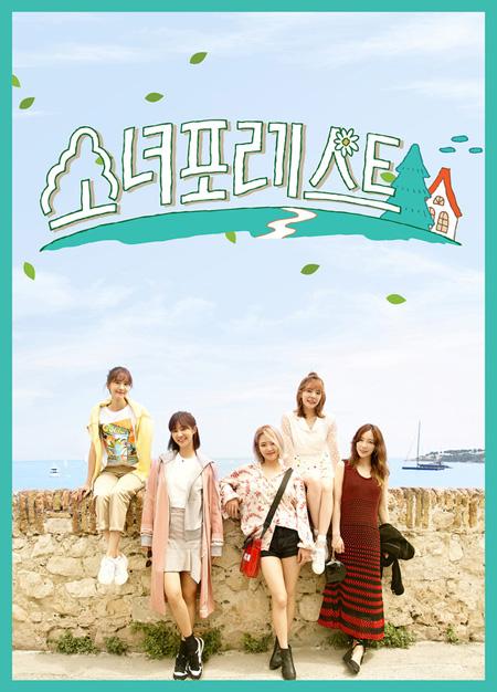 「少女時代」の新ユニット「少女時代-Oh! GG」、リアリティ番組が9月放送スタート! (提供:news1)