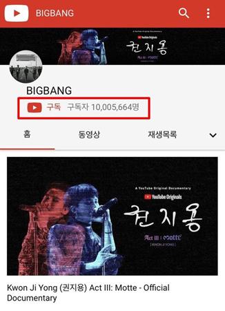 【公式】「BIGBANG」、YouTubeチャンネル登録者数1000万人を突破…兵役中も人気絶大(提供:OSEN)