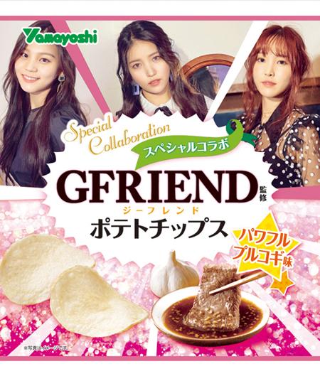 超大型K-POPガールズグループ「GFRIEND」、ポテトチップスとコラボ! 「ポテトチップスGFRIEND パワフルプルコギ味」発売(画像:オフィシャル)