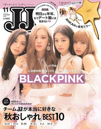 「BLACKPINK」、22日発売「JJ」11月号の表紙に登場! 女性アーティストグループのカバー出演は雑誌創刊43年以来初(オフィシャル)
