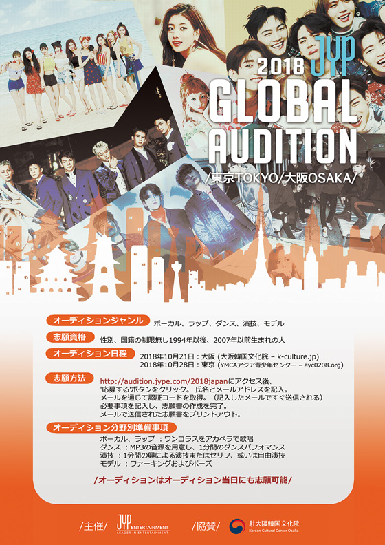 「TWICE」所属事務所JYP、2018日本オーディション開催! (オフィシャル)