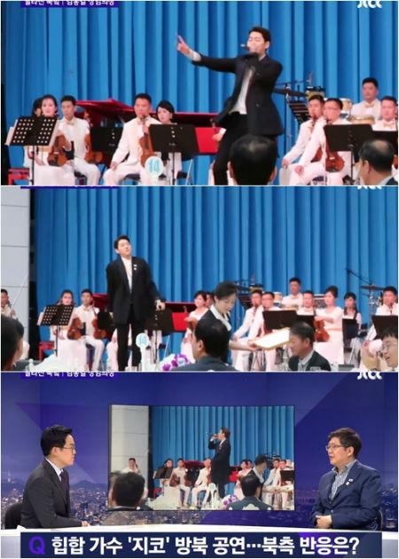 南北首脳会談の特別随行員として北朝鮮を訪問し、晩餐会の席でステージを繰り広げたジコ(Block B)。(提供:OSEN)