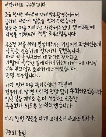 韓国ボーイズグループ「iKON」メンバーのJU-NE(ジュネ)が、SNSでの騒動に対して直筆の謝罪文を掲載し、心からの反省と謝罪の意を伝えた。(提供:OSEN)