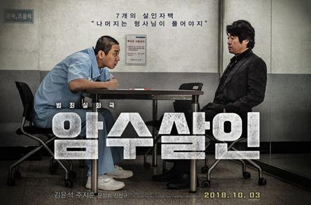 俳優チュ・ジフンとキム・ユンソク主演の韓国映画「暗数殺人」のモチーフとなった実際の事件の被害者遺族が「この映画は世の中に出るべきです」と訴えた。(提供:OSEN)
