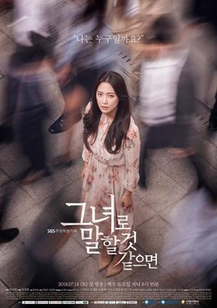 韓国SBSドラマ「彼女はといえば」に盗作疑惑が浮上した。(提供:news1)