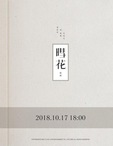 「Apink」チョン・ウンジ、全曲プロデュースの新譜タイトルは「ヘファ」=17日ソロカムバックへ(提供:OSEN)