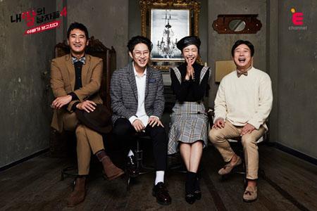 俳優シン・ヒョンジュン、イ・スグン、ヒチョル(SUPER JUNIOR)、ソジン(Girl's Day)が再び「私の娘の男たち」MCとして出演する。(提供:OSEN)