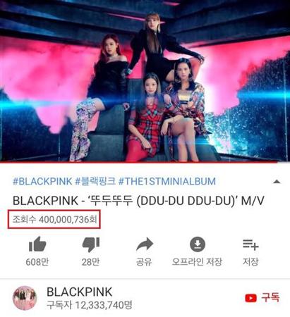 韓国ガールズグループ「BLACKPINK」の「DDU-DU DDU-DU」MVが、公開3か月ほどで再生回数4億回を突破し、K-POPグループ最短記録を再び更新した。(提供:OSEN)