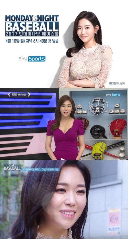 CJグループのイ・ジェヒョン会長の長男イ・ソンホ氏(28)と結婚し、財閥家の嫁となったイ・ダヒ元アナウンサー(27)への関心が高い。(提供:news1)