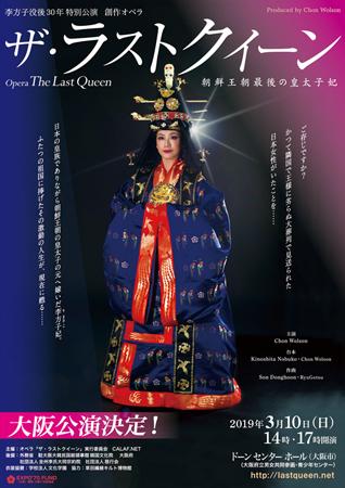 没後30年・李方子妃をモデルにした衝撃の舞台が再演決定! オペラ「ザ・ラストクイーン」大阪で初上演(オフィシャル)