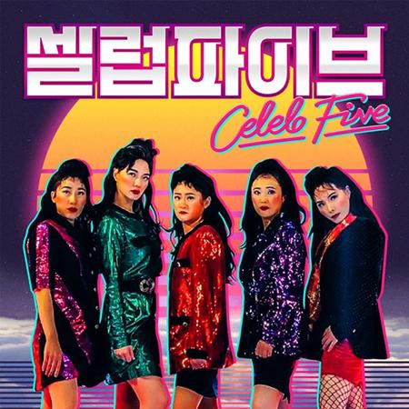"""""""バブリーダンス""""で話題の「Celeb Five」、4メンバーがシーズン2で10月カムバックへ"""