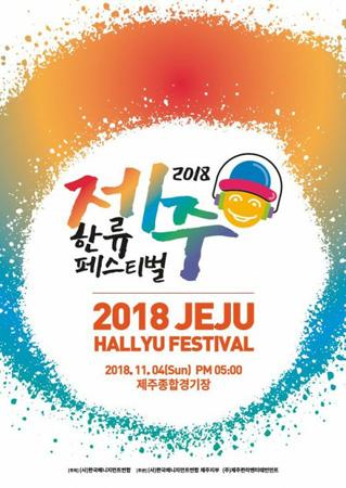 11月4日に済州(チェジュ)総合競技場メイン競技場にて「2018済州韓流フェスティバル」が開催される。(写真提供:OSEN)