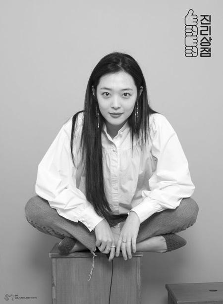 ソルリ、初単独リアリティ番組「ジンリ商店」25日に初公開(提供:OSEN)