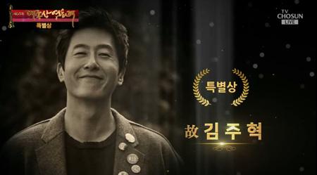 韓国俳優の故キム・ジュヒョクが、大鐘賞映画祭で特別賞を受賞した。(提供:news1)