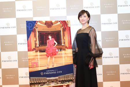 韓国初統合型リゾート「パラダイスシティ(PARADISE CITY)」、広末涼子出演のCM発表! (オフィシャル)
