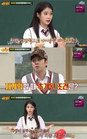 韓国歌手IU(アイユー)が、事務所との再契約当時の追加条件について明かした。(写真提供:OSEN)