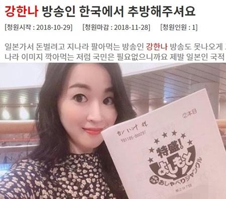 日本で活動中の韓国人タレントのカン・ハンナ(37)を韓国から追放してほしいという国民請願が登場し、話題になっている。(提供:news1)