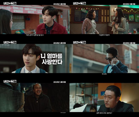 韓国映画「僕の中のあいつ」の予告編が初公開された。(提供:OSEN)