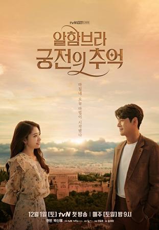 韓国俳優ヒョンビンと女優パク・シネが絵画のようなケミストリーを見せている。(写真提供:OSEN)