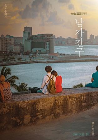 韓国女優ソン・ヘギョと俳優パク・ボゴムが甘いロマンスを予告した。(写真提供:OSEN)