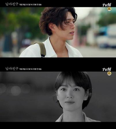 韓国女優ソン・ヘギョと俳優パク・ボゴムのドキドキするような出会いが描かれた。(写真提供:OSEN)