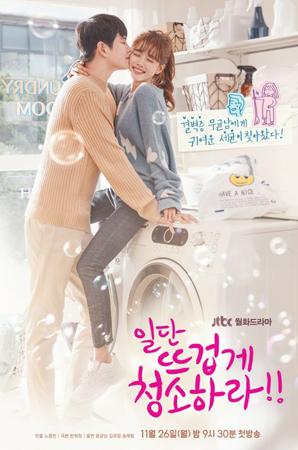 韓国JTBCの新ドラマ「まずは熱く掃除せよ」で主役の俳優ユン・ギュンサンと、女優キム・ユジョンのドキドキするようなカップルポスターが公開され、話題を呼んでいる。(写真提供:OSEN)