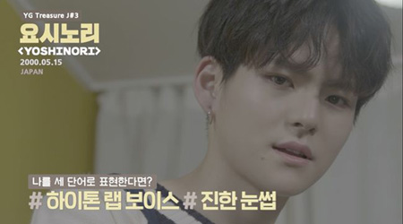 YGのサバイバル番組「YG宝石箱」、J組の18歳ヨシノリ 「K-POPが好き、中学時代からYGオーディションに挑戦」(画像:OSEN)