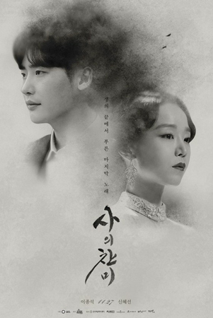 悲劇の愛のストーリー、新韓国ドラマ「死の賛美」のポスターが公開された。(写真提供:OSEN)