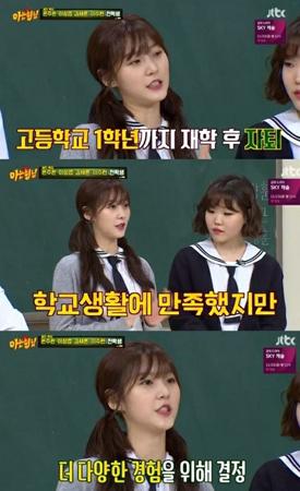 韓国女優キム・セロンが、高校を自主退学していたことを明かした。(写真提供:OSEN)